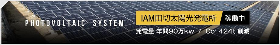 発電量 年間90万kw / Co2 424t 削減 Photovoltaic system IAM田切太陽光発電所 稼働中